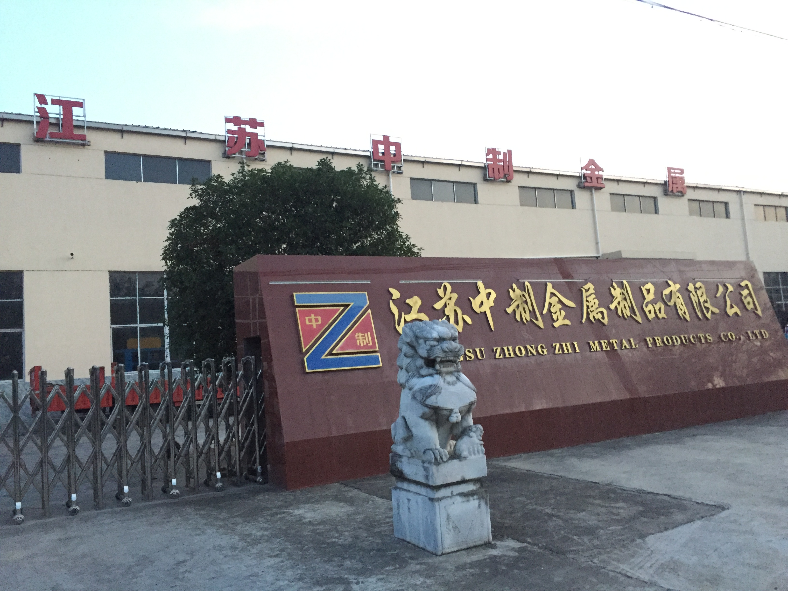 Jiangsu Zhongzhi Metal Wire Mesh Products Co., Ltd